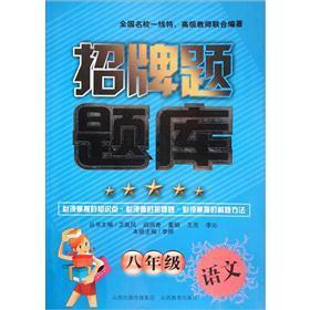 The signboard title exam: 8 grade language(Chinese Edition): WEI YIN FENG YAN RUN XIANG DONG JUAN ...