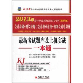 Sichuan Province in 2013 paperless accounting qualification exam (latest version): Latest Exam on ...