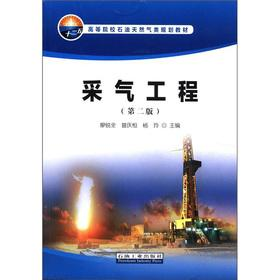 Colleges and universities oil and gas planning materials: gas production engineering (2nd edition)(...