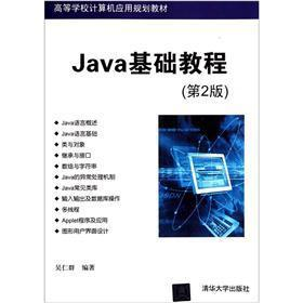 College computer application planning materials: Java Essentials (2nd edition)(Chinese Edition): WU...