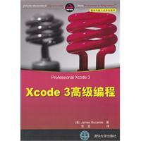 The Xcode 3 senior programming: mobile and embedded development technology(Chinese Edition): MEI BU...