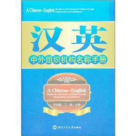 Name Handbook of Chinese-English and foreign organizations(Chinese: YIN XIAO QIN