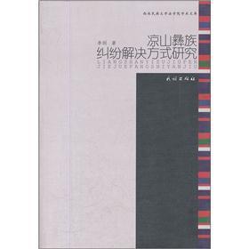 Yi dispute resolution(Chinese Edition): LI JIAN