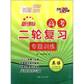 College entrance examination. Tianli 38 sets of two refresher thematic training: English (New ...