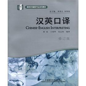 Colleges and universities translate undergraduate textbook: a Chinese-English interpreters (Revised...