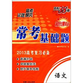 Tianli 38 sets of new curriculum often test the basic questions: language (2013 Entrance Exam ...