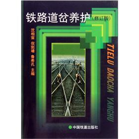 The railway turnouts Conservation (Revised Edition)(Chinese Edition): SHEN XIANG ZHOU