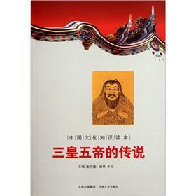Chinese cultural knowledge Reading: Legend of the Three Sovereigns and Five Emperors(Chinese ...
