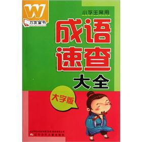 Pupils commonly used idioms Quick Daquan (Large Print)(Chinese Edition): REN TIE SHI