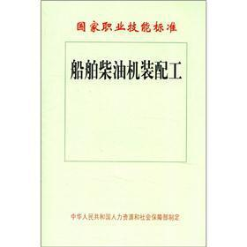National Occupational Skill Standards: marine diesel engine fitter(Chinese Edition): ZHONG HUA REN ...