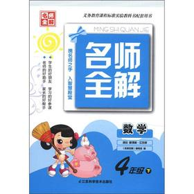 Teacher full solution: mathematics (grade 4 volumes) (Jiangsu Edition) (New Standard)(Chinese ...