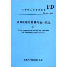 Wind farm project technical standards (FD 003-2007): wind turbine foundation design (Trial)(Chinese...