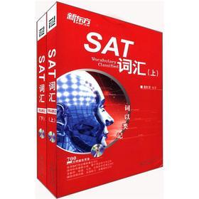 New Oriental word class in mind: SAT: ZHANG HONG YAN