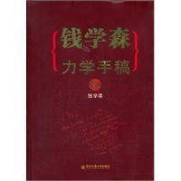 The Qian Xuesen mechanics manuscripts 2(Chinese Edition): QIAN XUE SEN