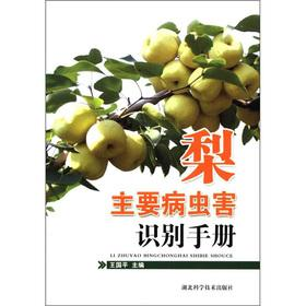 The pears major pest and disease identification manual(Chinese Edition): WANG GUO PING