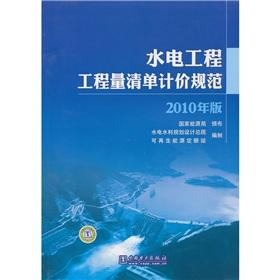 Hydropower project BOQ pricing norms (2010 Edition)(Chinese Edition): GUO JIA NENG YUAN JU