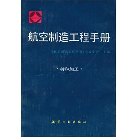 Special processing Aviation Manufacturing Engineering Manual(Chinese Edition): HANG KONG ZHI
