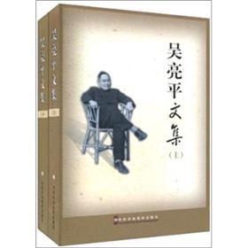 The Wu Liang Ping Anthology (Set 2 Volumes)(Chinese Edition): WU LIANG PING