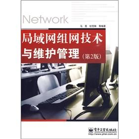 LAN networking technology and maintenance management (2nd edition)(Chinese Edition): MA LIANG DENG