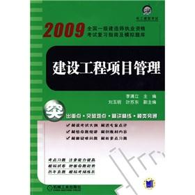 Construction Project Management (2009)(Chinese Edition): LI QING LI