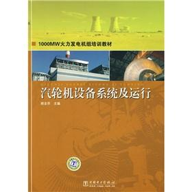 1000MW thermal power generating units training materials: steam turbine equipment. systems and run(...