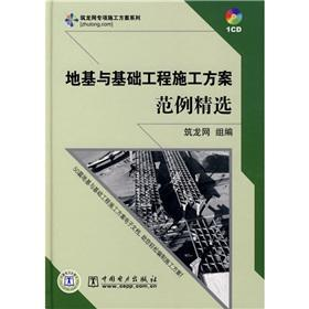 Foundation and foundation construction program example Picks (with CD-ROM)(Chinese Edition): ZHU ...