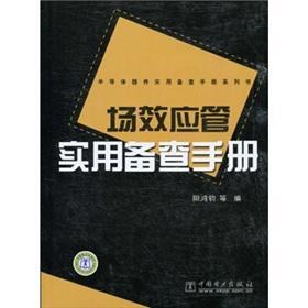 FET practical for future reference manual(Chinese Edition): YANG HONG JUN DENG