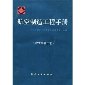 Aeronautical Manufacturing Engineering Handbook: Lifesaving equipment technology(Chinese: HANG KONG ZHI