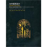 Design for China(Chinese Edition): ZHANG QI MAN QIU XIAO KUI
