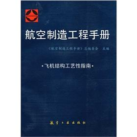 Aeronautical Manufacturing Engineering Manual: aircraft structural technology: HANG KONG ZHI