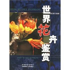 World Flower Appreciation(Chinese Edition): YING LI GUO BAO ZHI YI