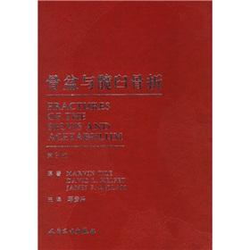 Pelvic and acetabular fractures (3rd edition)(Chinese Edition): BEN SHE.YI MING