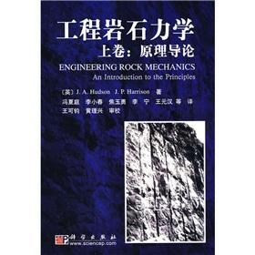 Engineering Rock Mechanics (on volume): Principles Introduction(Chinese Edition): YING HA DE SEN ...