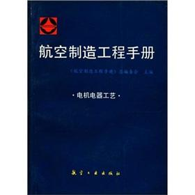 Aeronautical Manufacturing Engineering Manual: Electrical appliances craft(Chinese: HANG KONG ZHI