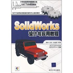The Solidworks design with application tutorial (with: WEI ZHENG ZHAO