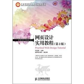 Web Design Practical Guide (2nd Edition)(Chinese Edition): FENG WEN HUI