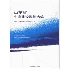 Shandong Province Ecological Construction Plan Selected 1(Chinese Edition): SHAN DONG SHENG TAI ...