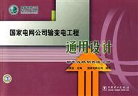 Power transmission project of the State Grid: LIU ZHEN YA