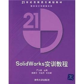 SolidWorks training tutorial(Chinese Edition): CHAN WEN LIANG