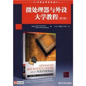 Microprocessor and peripherals University tutorial (2nd edition)(Chinese: YIN RUI Ray