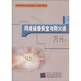 Institutions of higher learning in computer science and technology teaching materials: network ...