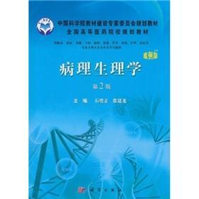 Planning materials of construction of teaching materials.: SHI ZENG LI