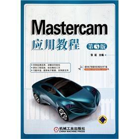 Mastercam application tutorial (3)(Chinese Edition): ZHANG YAN