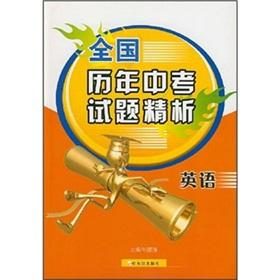 Fine analysis of the country over the years in exams: English(Chinese Edition): LIU DE QIANG