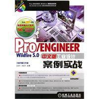 Chinese version of industrial design ProENGINEER Wildfire5.0 case of actual combat (with DVD disc 1...