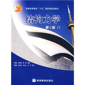 Regular higher education 15 national planning materials: Structural Mechanics 2 (2)(Chinese Edition...