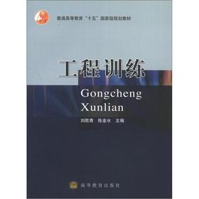 15th regular higher education national planning materials: engineering training(Chinese Edition): ...