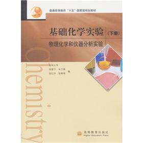 Basic chemistry experiment: physical chemistry and instrumental: XU JIA NING