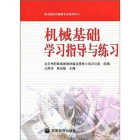 Of vocational schools machinery Teaching study guide: WANG FENG LING