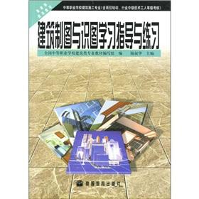 Architectural Drawing Diagrams study guides and practice(Chinese: LU SHU HUA